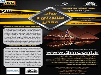 دومین کنفرانس ملی مهندسی مواد، متالورژی و معدن