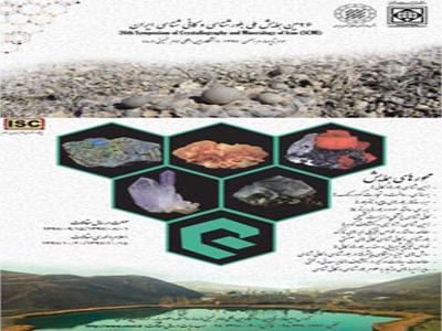 بیست و ششمین همایش بلورشناسی و کانی شناسی ایران، بهمن ۹۷