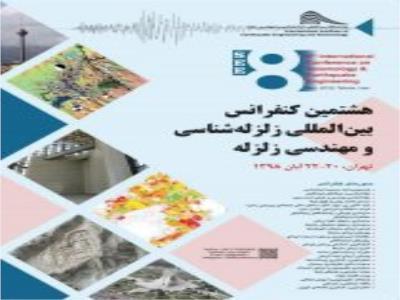 هشتمین کنفرانس بین المللی زلزله شناسی و مهندسی زلزله