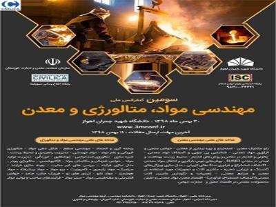 سومین کنفرانس ملی مهندسی مواد،متالورژی و معدن ایران