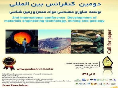 دومین کنفرانس بین المللی توسعه فناوری مهندسی مواد، معدن و زمین شناسی