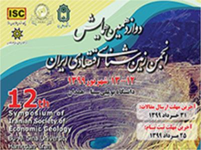دوازدهمین همایش انجمن زمین شناسی اقتصادی ایران، شهریور ۹۹